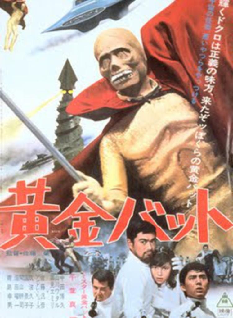The Golden Bat (1966) - poster