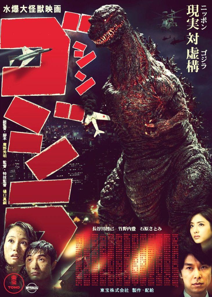 Shin Godzilla (2016) - poster